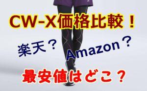 CW-X最安値